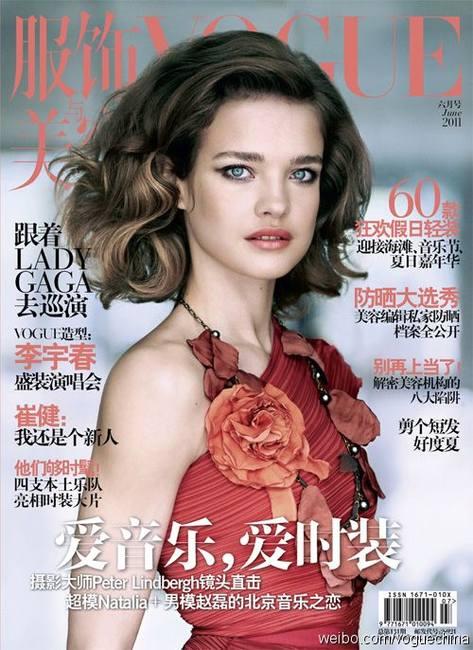Наталья Водянова на очередной обложке Vogue