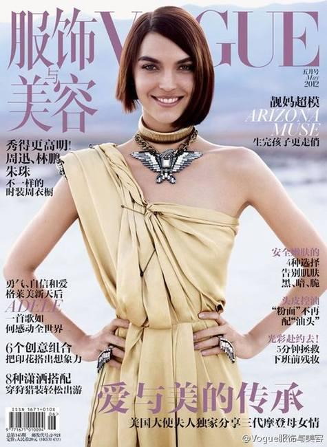 Аризона Мьюз на обложке Vogue Китай