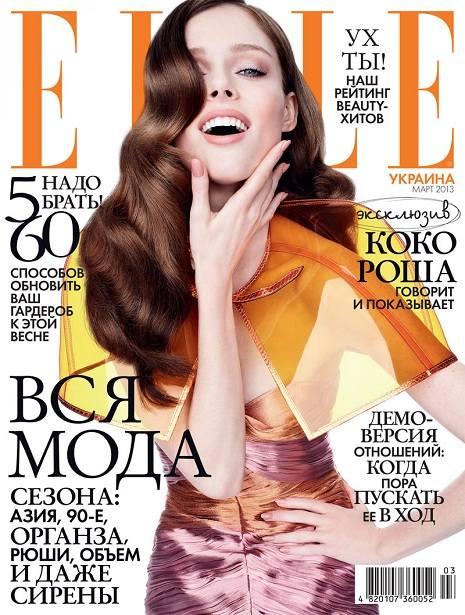 Коко Роша на нескольких обложках Elle