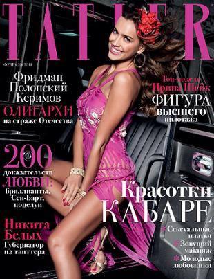 Ирина Шейк на обложке российского издания Tatler